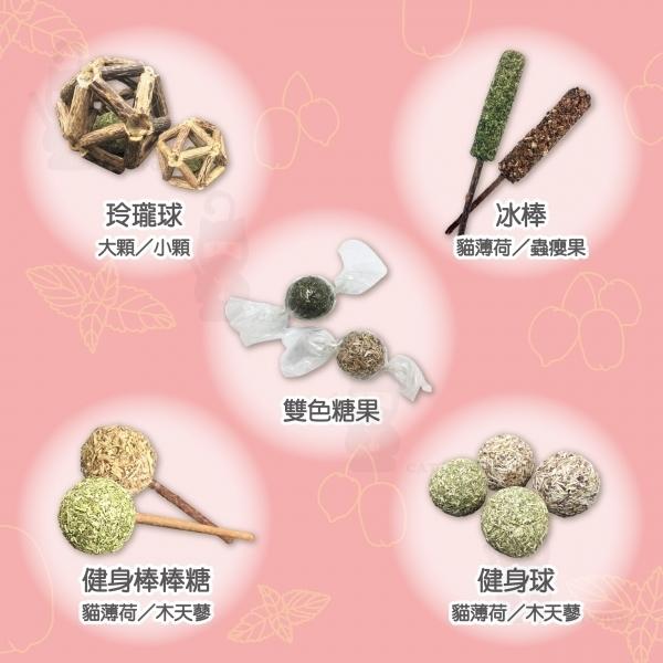 【自然鮮】貓薄荷/木天蓼系列玩具(多款任選)