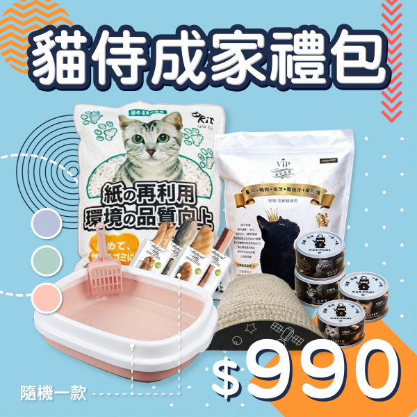 【新手貓奴成家禮包】白貓侍990組