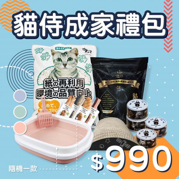 【新手貓奴成家禮包】黑貓侍990組