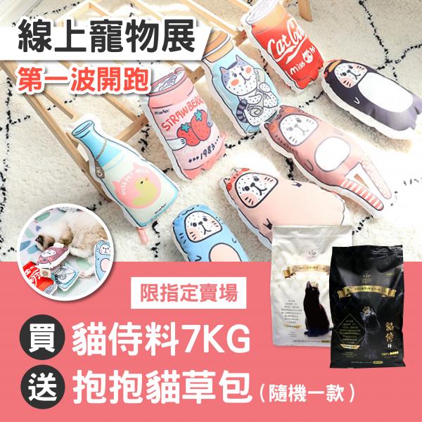 4月愛的抱抱【買貓侍料大包裝,送抱抱貓草包】天然無穀貓糧(7KG/包)