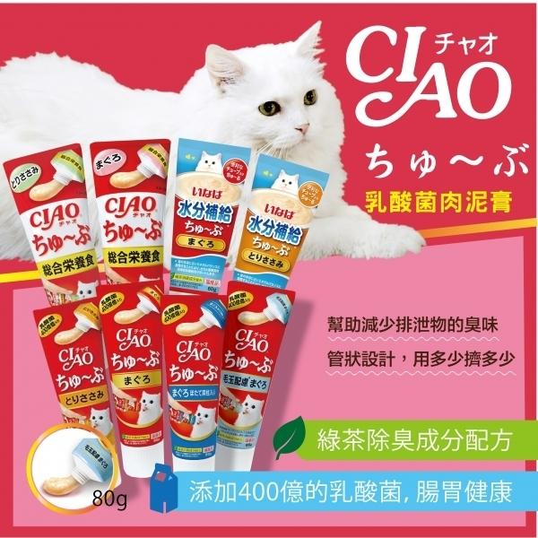 【CIAO】肉泥膏80g(8款可選)