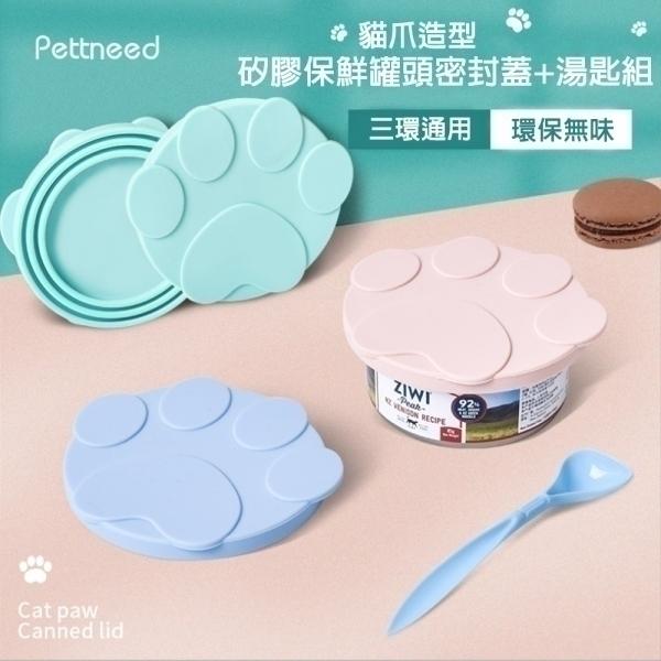 【現貨】貓爪造型-矽膠保鮮罐頭密封蓋+湯匙組