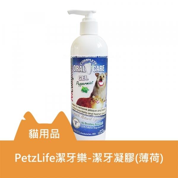 【即期良品/出清品】美國PetComplete PetzLife潔牙樂-潔牙凝膠(薄荷12oz)