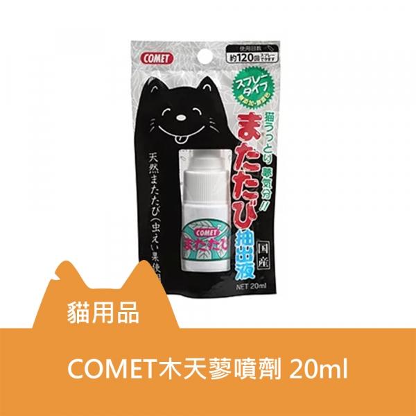 【即期良品/出清品】COMET木天蓼噴劑 20ml