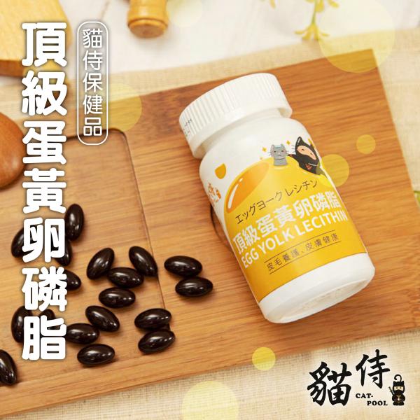 【貓侍Catpool】保健品系列-頂級蛋黃卵磷脂(30顆/瓶)