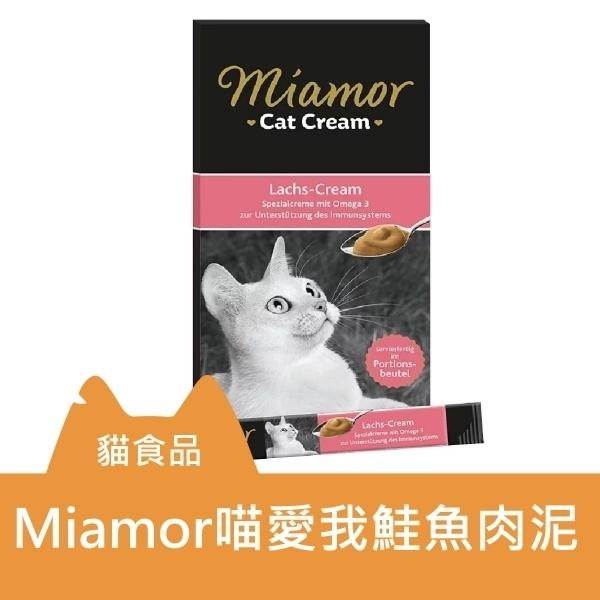 【即期良品/出清品】miamor喵愛我-鮭魚肉泥(6入x15g/盒)