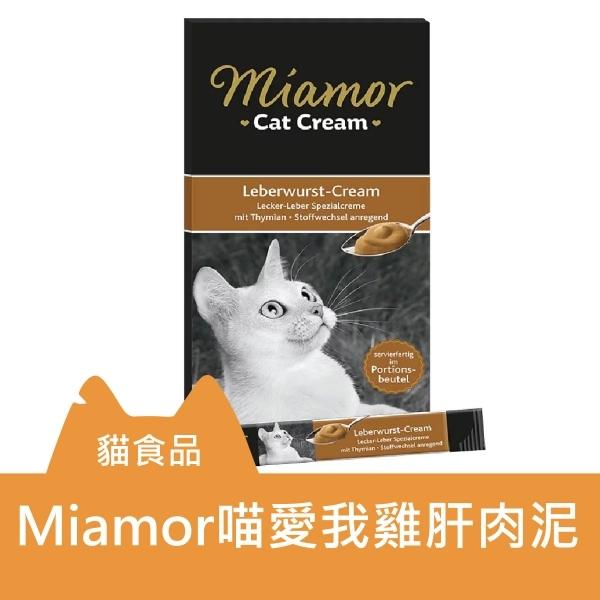 【即期良品/出清品】miamor喵愛我-雞肝肉泥(6入x15g/盒)