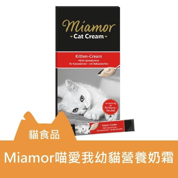 【即期良品/出清品】Miamor喵愛我-幼貓營養奶霜(5入X15g/盒)