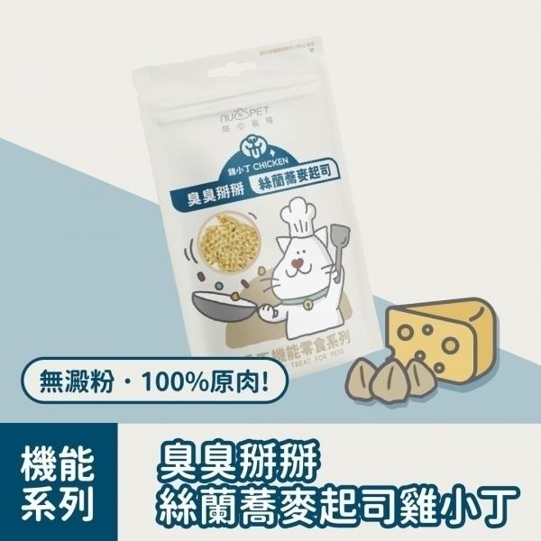 【陪心寵糧】臭臭掰掰-絲蘭蕎麥起司雞小丁 50g
