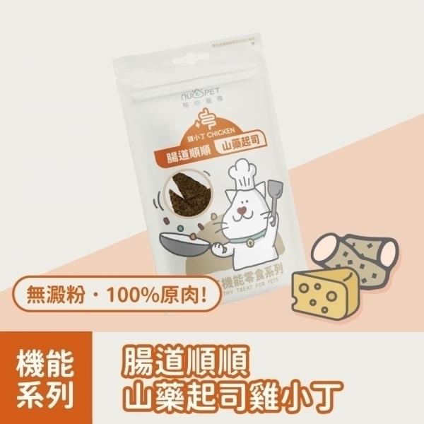 【陪心寵糧】腸道順順-山藥起司雞小丁 50g