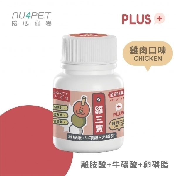 【陪心寵糧】陪心機能PLUS-貓三寶(雞肉)35g