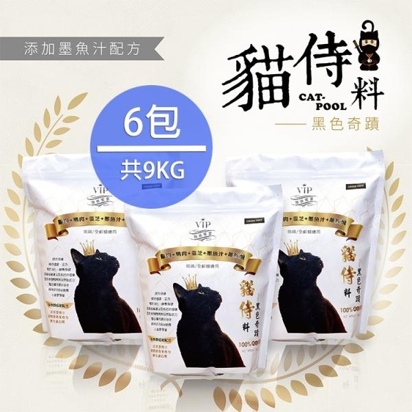 【貓侍Catpool】貓侍料-天然無穀貓糧(1.5KG/包)-雞肉+鴨肉+靈芝+墨魚汁+離胺酸(白貓侍)(6包組)