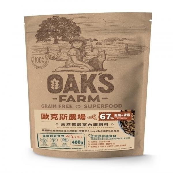 【歐克斯】天然無穀室內貓飼料-鮭魚、磷蝦