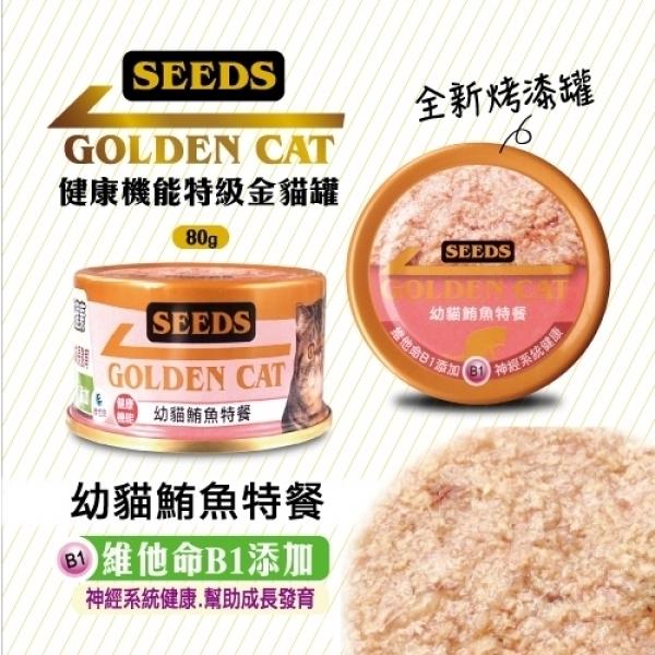 【GOLDEN CAT】 健康機能特級金貓罐80g-白身鮪魚幼貓特餐(維他命B1)