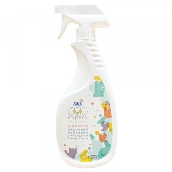 居家清潔必備【光能淨】 寵物環淨除臭除尿瞬間噴劑450ml