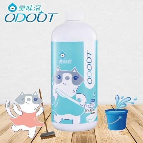 居家清潔必備【臭味滾ODOUT】寵物環境專用-地板清潔劑(貓咪專用)