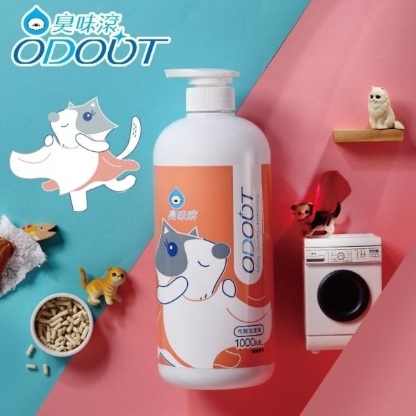 居家清潔必備【臭味滾ODOUT】寵物環境專用-布類洗潔液 (貓咪專用)