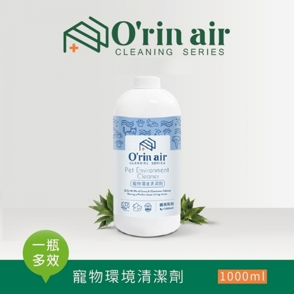居家清潔必備【O'rin Air】寵物環境除菌清潔劑 1000ml