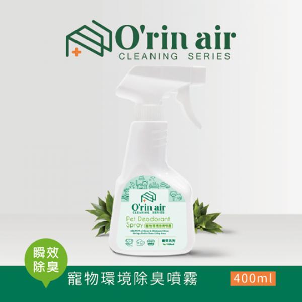 居家清潔必備【O'rin Air】寵物環境除臭噴霧 400ml