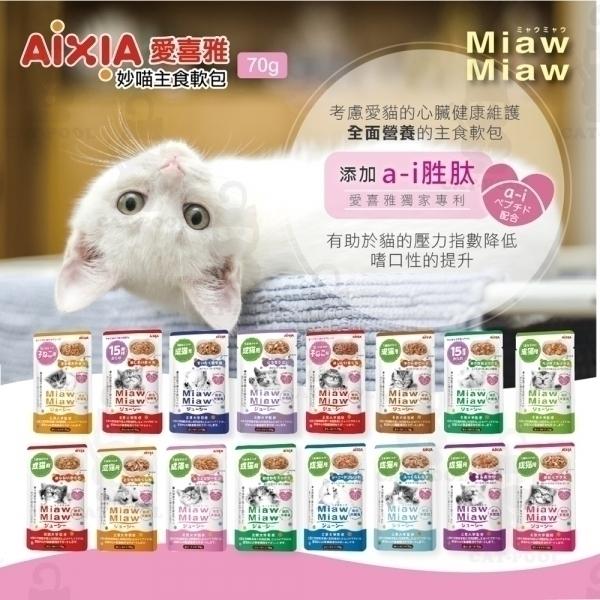 【AIXIA愛喜雅】妙喵主食軟包(70g)
