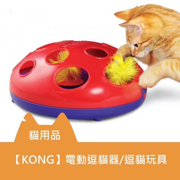 【即期良品/出清品】KONG電動逗貓器/逗貓玩具 Glide 'N Seek