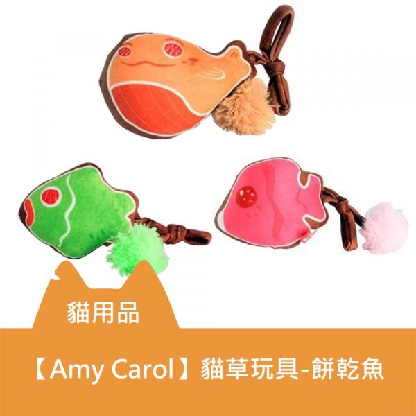 【即期良品/出清品】Amy Carol 貓草玩具-餅乾魚
