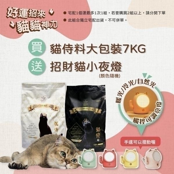 ⚡6月端午好運來 ❤️【買貓侍料大包裝,送招財貓小夜燈】⚡