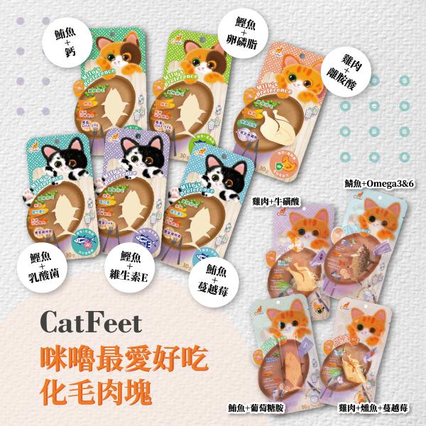 【CatFeet】咪嚕最愛好吃化毛肉塊30g
