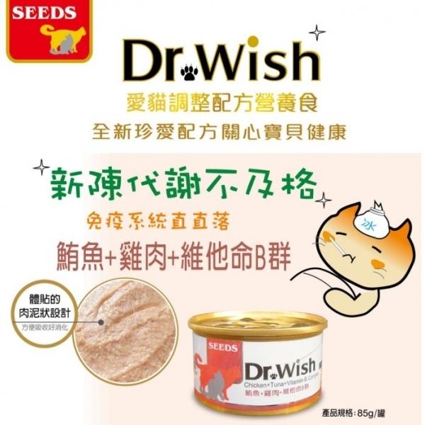 【Dr.Wish】愛貓調整配方營養貓罐85g-鮪魚+雞肉+維他命B群