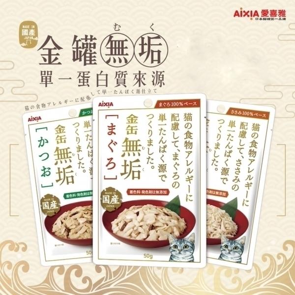 【AIXIA愛喜雅】金罐無垢軟包50g