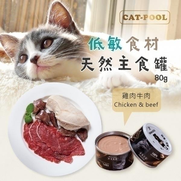【貓侍Catpool】低敏食材天然主食罐80g-雞肉+牛肉