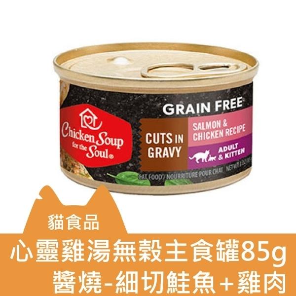 【即期良品/出清品】Chicken Soup心靈雞湯-無榖主食罐85g-醬燒(細切鮭魚+雞肉)(12入)