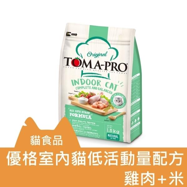 【即期良品/出清品】TOMA-PRO優格-(室內貓)低活動量配方-雞肉+米 3kg