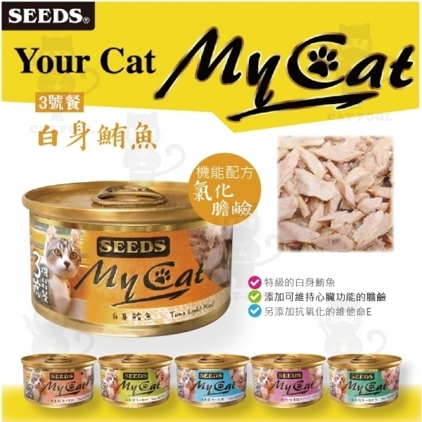 【My Cat 我的貓】機能餐罐85g-(白身鮪魚)3號餐