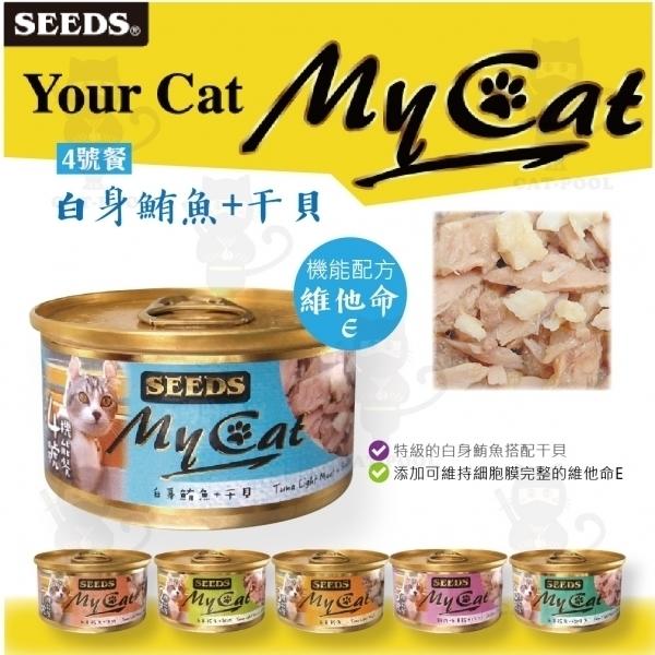 【My Cat 我的貓】機能餐罐85g-(白身鮪魚+干貝)4號餐
