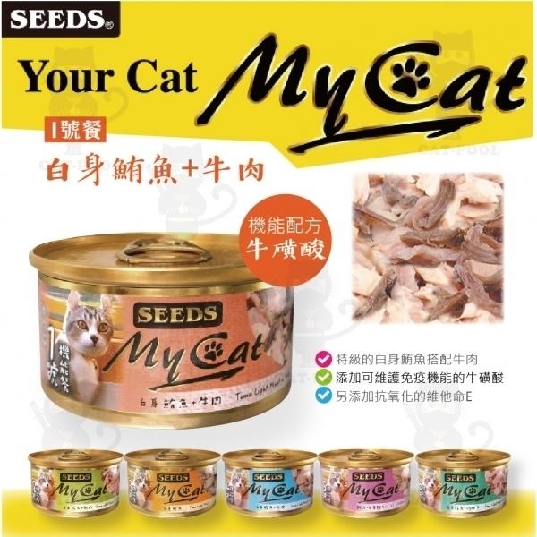 【My Cat 我的貓】機能餐罐85g-(白身鮪魚+牛肉)1號餐