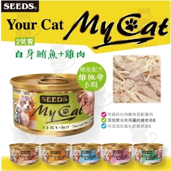 【My Cat 我的貓】機能餐罐85g-(白身鮪魚+雞肉)2號餐