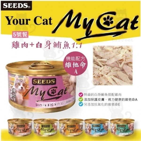 【My Cat 我的貓】機能餐罐85g-(雞肉+白身鮪魚1:1)5號餐