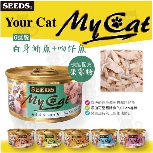 【My Cat 我的貓】機能餐罐85g-(白身鮪魚+吻仔魚)6號餐