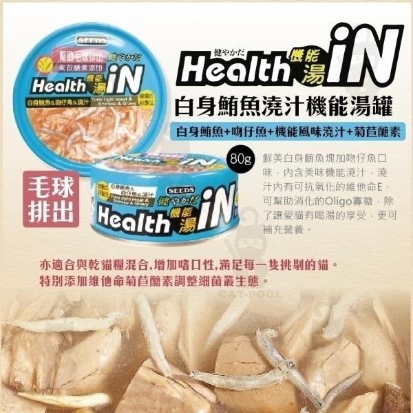 【Health IN】白身鮪魚澆汁機能湯罐80g-白身鮪魚+吻仔魚+機能風味澆汁+菊苣醣素