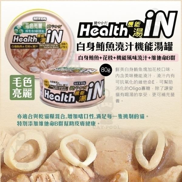 【Health IN】白身鮪魚澆汁機能湯罐80g-白身鮪魚+花枝+機能風味澆汁+維他命B群