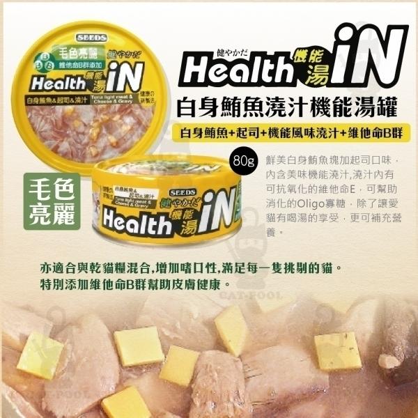 【Health IN】白身鮪魚澆汁機能湯罐80g-白身鮪魚+起司+機能風味澆汁+維他命B群