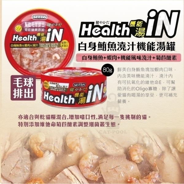 【Health IN】白身鮪魚澆汁機能湯罐80g-白身鮪魚+蝦肉+機能風味澆汁+菊苣醣素