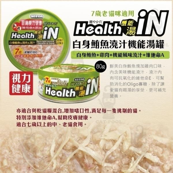 【Health IN】白身鮪魚澆汁機能湯罐80g-白身鮪魚+雞肉+機能風味澆汁+維他命A(7歲中老貓)