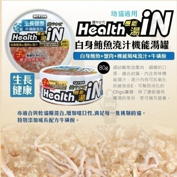 【Health IN】白身鮪魚澆汁機能湯罐80g-白身鮪魚+蟹肉+機能風味澆汁+牛磺酸(幼貓)