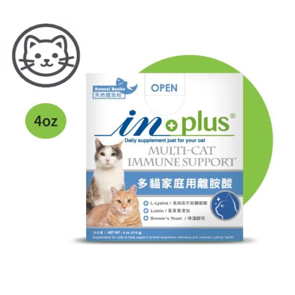 【IN-Plus】眼睛.呼吸道.免疫保健-多貓家庭用離胺酸(114g/罐)