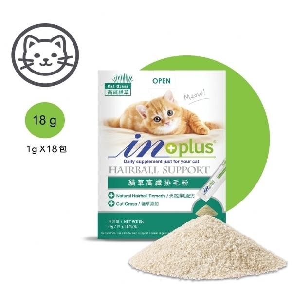 【IN-Plus】腸胃保健-貓草高纖排毛粉(18包/盒)