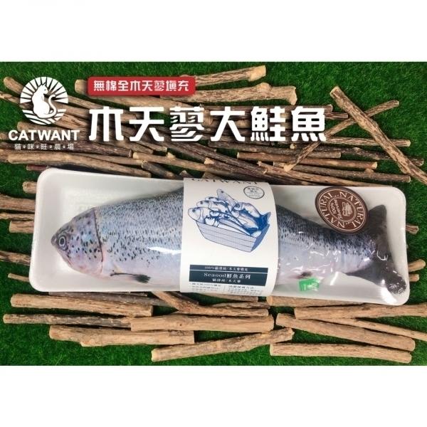 【貓咪旺農場】100%木天蓼填充玩具-大鮭魚