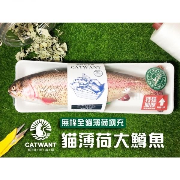 【貓咪旺農場】100%貓薄荷填充玩具-大鱒魚(加厚款)