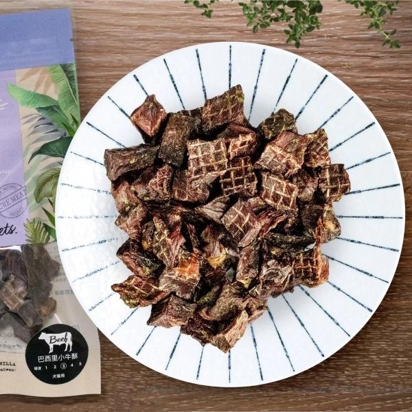 【不麻煩鮮作寵食】巴西里小牛酥(65g)